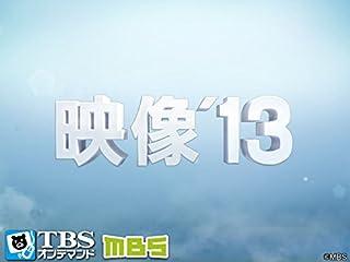 MBSドキュメンタリー「映像'13」【TBSオンデマンド】