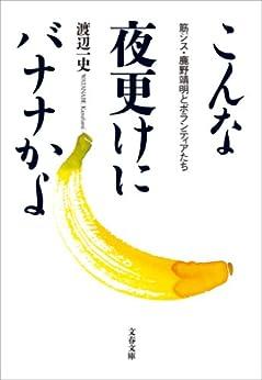 [渡辺一史]のこんな夜更けにバナナかよ 筋ジス・鹿野靖明とボランティアたち