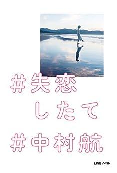 [中村航, 宮尾和孝, 岩倉しおり]の#失恋したて (LINEノベル)