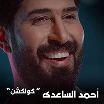 Ahmed El Saady Collection