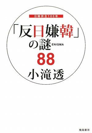 「反日嫌韓」の謎(ENIGMA)88