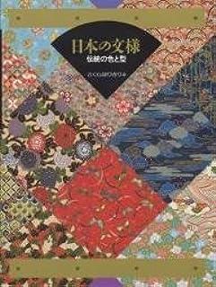 日本の文様―伝統の色と型