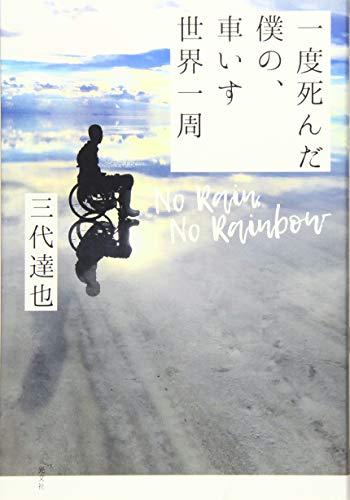 No Rain,No Rainbow 一度死んだ僕の、車いす世界一周