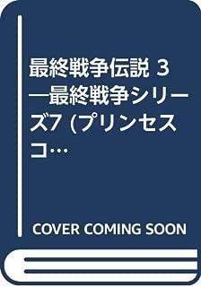 最終戦争伝説 3―最終戦争シリーズ7 (プリンセスコミックス 最終戦争シリーズ 7)