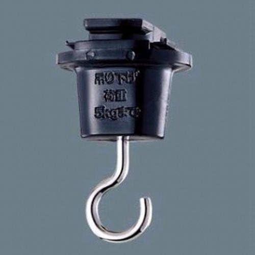 パナソニック(Panasonic) 照明器具配線 ショップライン 吊りフック 黒 DH8543B