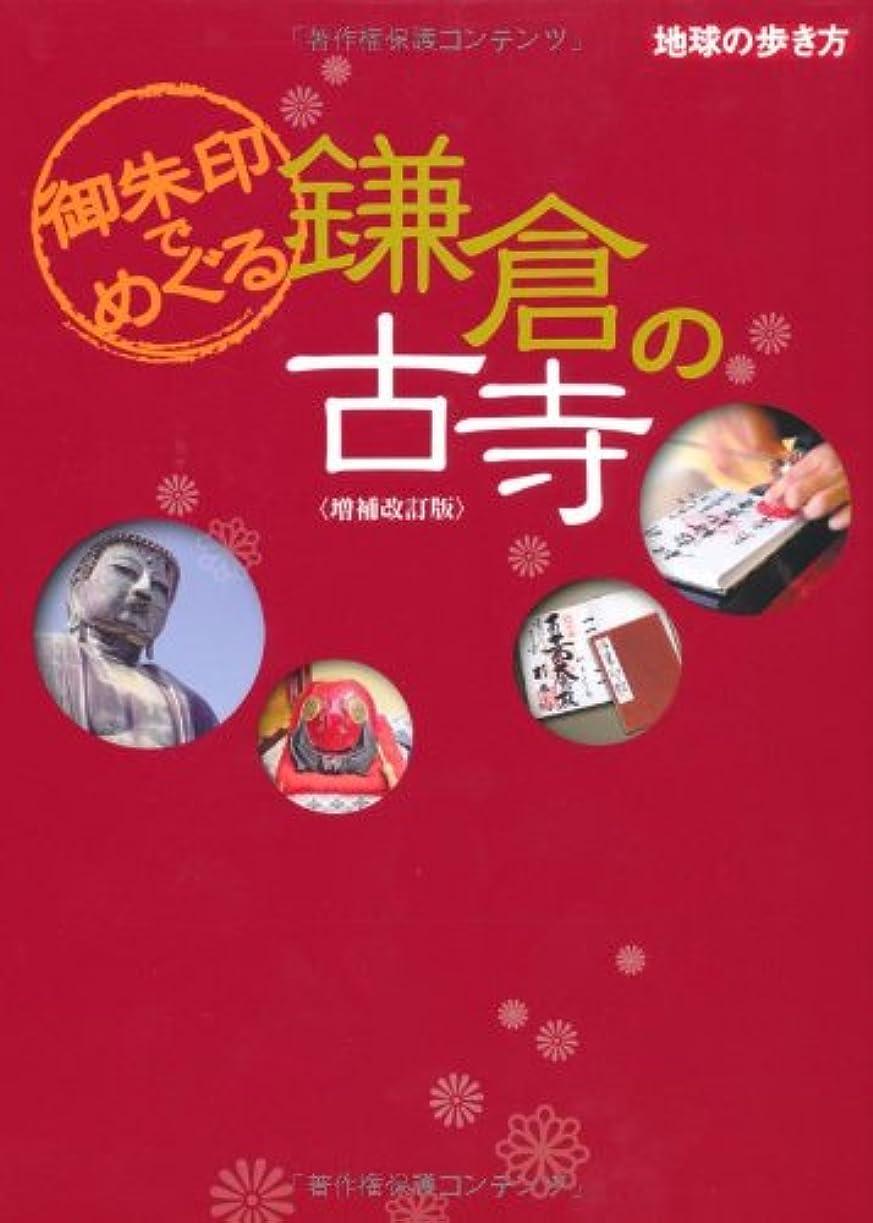クスコネコロープ御朱印でめぐる鎌倉の古寺 増補改訂版 (地球の歩き方)