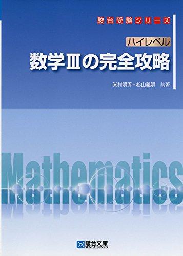 ハイレベル 数学IIIの完全攻略 (駿台受験シリーズ)