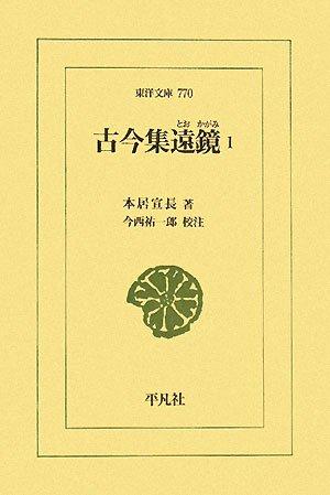 古今集遠鏡〈1〉 (東洋文庫)
