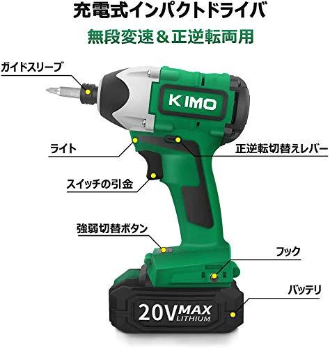 KIMO『コードレスインパクトドライバー20V』