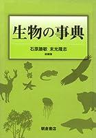 生物の事典