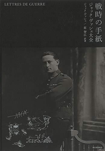 戦時の手紙: ジャック・ヴァシェ大全