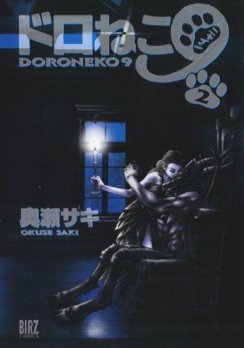 ドロねこ9 2 (バーズコミックス)