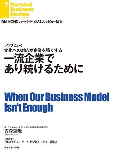 一流企業であり続けるために(インタビュー) DIAMOND ハーバード・ビジネス・レビュー論文