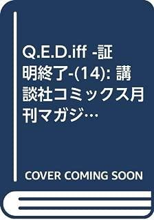 Q.E.D.iff -証明終了-(14) (講談社コミックス月刊マガジン)