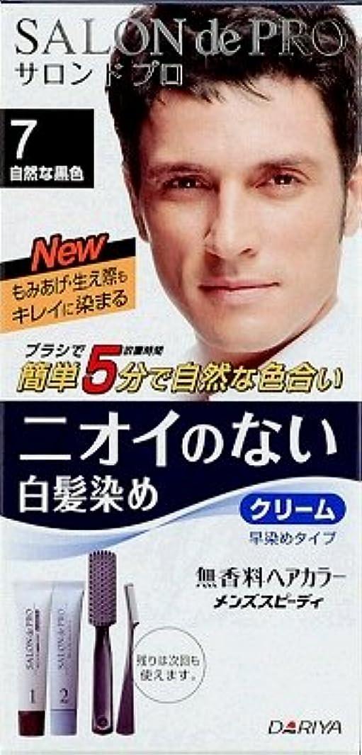 慣性シエスタ論理的サロンドプロ無香料ヘアカラーメンズスピーディ(白髪用) 7自然な黒色 × 3個セット