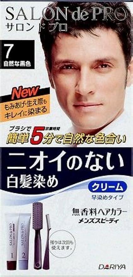 軽量コンパイル余分なサロンドプロ無香料ヘアカラーメンズスピーディ(白髪用) 7自然な黒色 × 10個セット