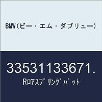 BMW(ビー・エム・ダブリュー) Rロアスプリングパット 33531133671.