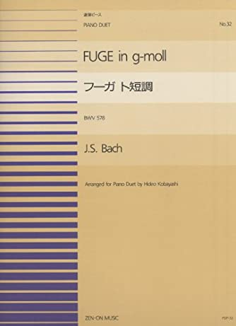 PDPー032 フーガト短調(連弾)BWV578/バッハ (全音ピアノ連弾ピース)