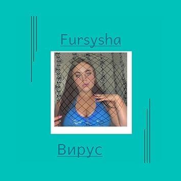 Fursysha-вирус
