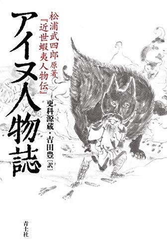 アイヌ人物誌 ーー松浦武四郎原著「近世蝦夷人物誌」