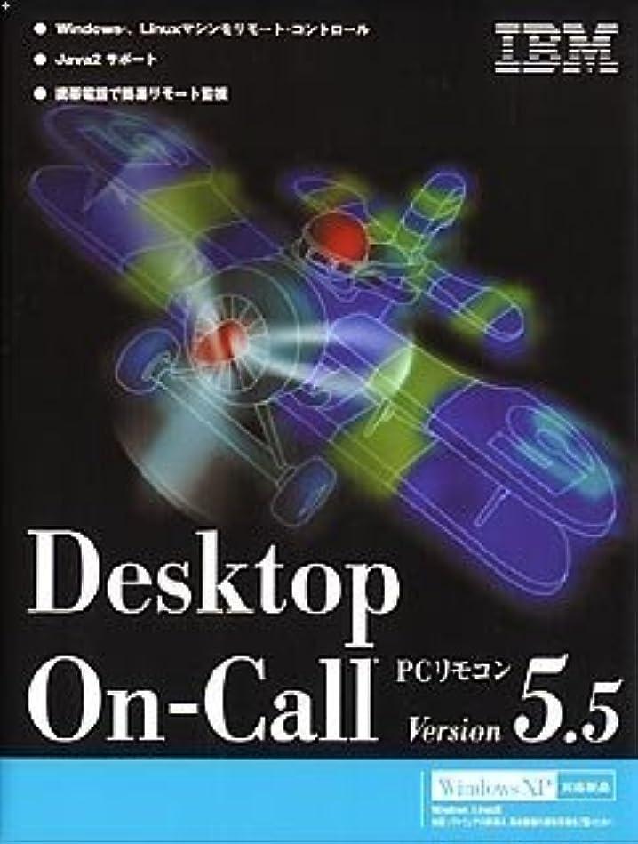 驚いた完了フォアタイプDesktop On-call Ver5.5