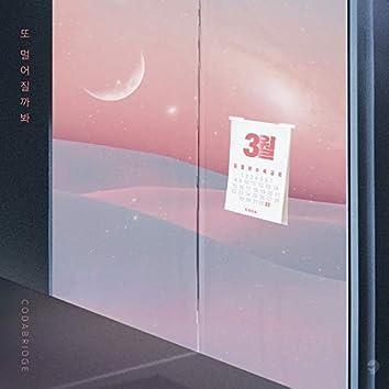 우아한 모녀 (Original Television Soundtrack) Pt. 20