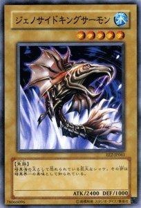 遊戯王カード 【 ジェノサイドキングサーモン 】 EE2-JP061-N 《エキスパートエディション2》