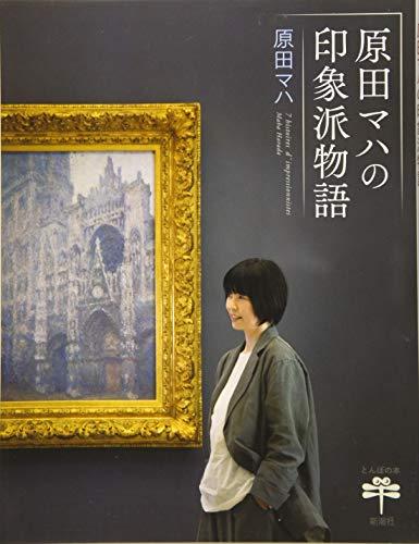 原田マハの印象派物語 (とんぼの本)