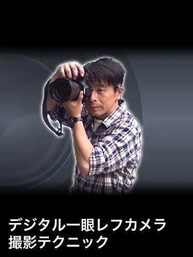 デジタル一眼レフカメラ撮影