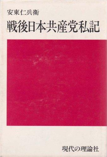 戦後日本共産党私記 (1976年)の詳細を見る