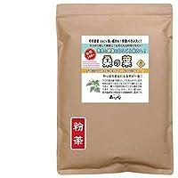 森のこかげ 桑の葉茶 粉末 パウダー 500g W