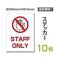 「STAFF ONLY」【ステッカー シール】タテ・大 200×276mm (sticker-030-10) (10枚組)