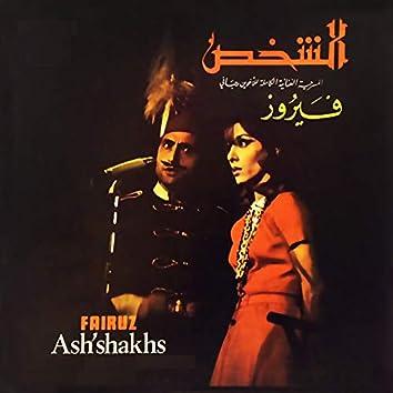 """Ash'shakhs (From """"Ash'shakhs"""")"""