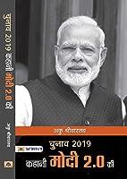 Chunav 2019 : Kahani Modi 2.0 Ki