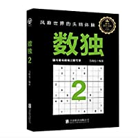 Sudoku 2: all over the world mind gymnastics. play more and more clever!(Chinese Edition)