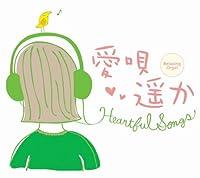 愛唄・遥か~ハートフル・ソングス