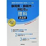 静岡県・静岡市・浜松市の理科過去問 2021年度版 (静岡県の教員採用試験「過去問」シリーズ)