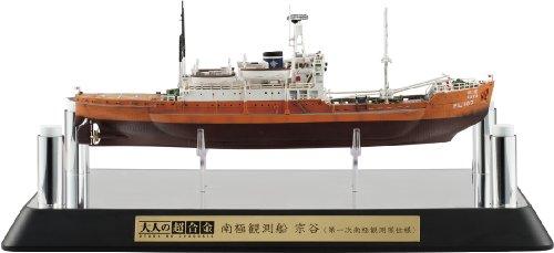 大人の超合金 南極観測船 宗谷 (第一次南極観測隊仕様)