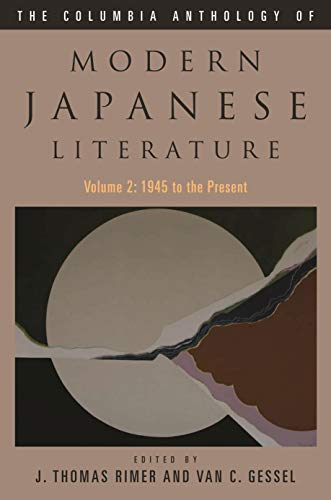 The Columbia Anthology of Modern Japanese Literature: From 1945 to the Present (Modern Asian Literature)の詳細を見る