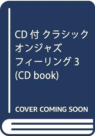 CD付 クラシックオンジャズフィーリング 3 (CD book)