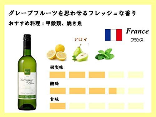 ピエール&レミー・ゴーティエソーヴィニヨン・ブラン[白ワイン辛口フランス750ml]