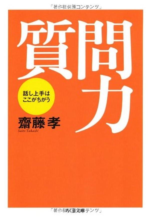 熱悪性の甲虫質問力 ちくま文庫(さ-28-1)