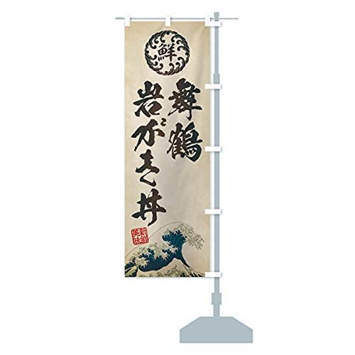 舞鶴岩がき丼/海鮮・魚介・鮮魚・浮世絵風・レトロ風 のぼり旗 サイズ選べます(ハーフ30x90cm 右チチ)