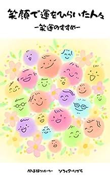 [ソフィア・リブラ]の笑顔で運をひらいた人々: 笑運のすすめ (ソフィア文庫)