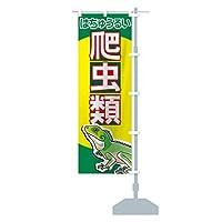 爬虫類 のぼり旗 サイズ選べます(ジャンボ90x270cm 右チチ)