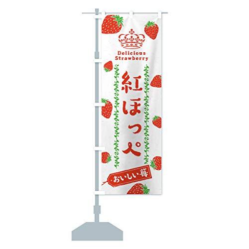 紅ほっぺ/いちご・苺 のぼり旗 サイズ選べます(スリム45x180cm 左チチ)