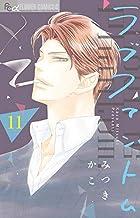 ラブファントム 第11巻