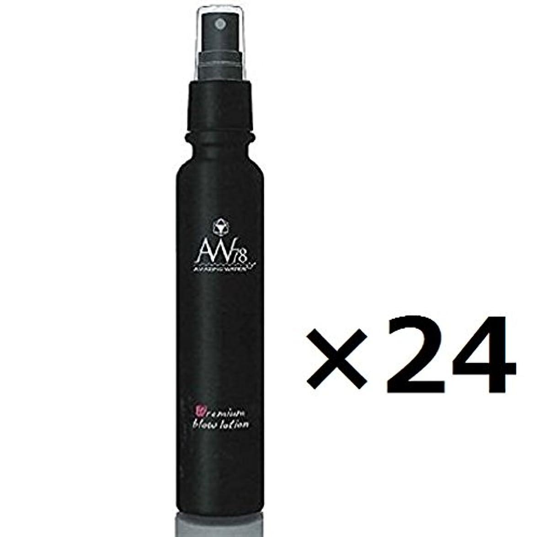 賢明な好き受ける中央有機化学 AW78 プレミアム ブローローション 120ml 24個セット