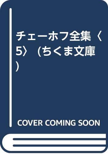チェーホフ全集〈5〉 (ちくま文庫)