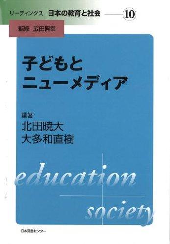 リーディングス 日本の教育と社会 10子どもとニューメディア (リーディングス日本の教育と社会)